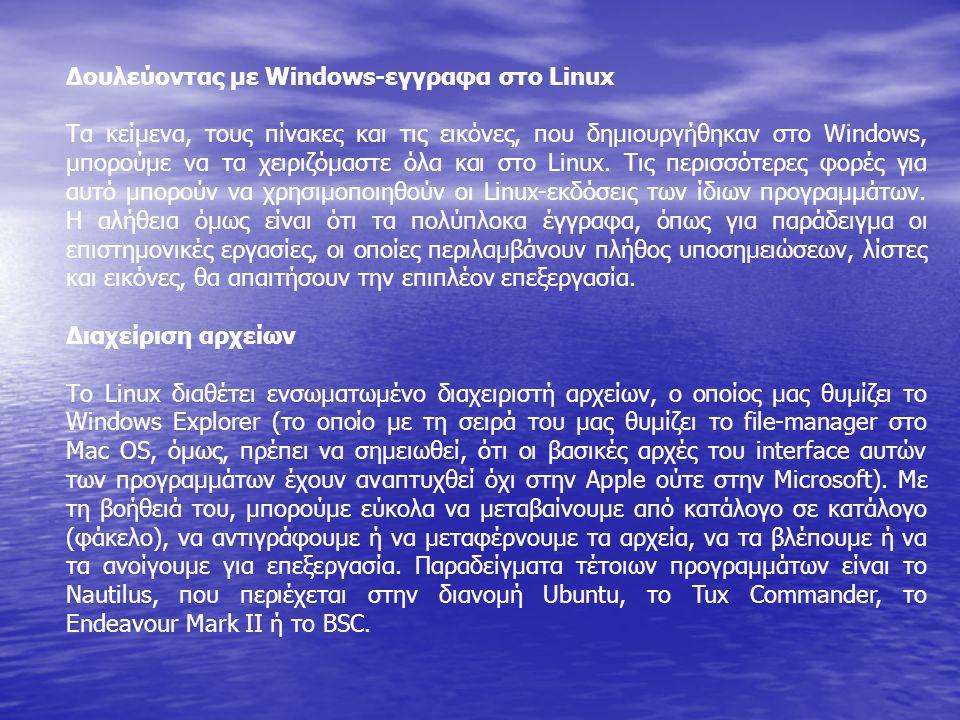 Δουλεύοντας με Windows-εγγραφα στο Linux