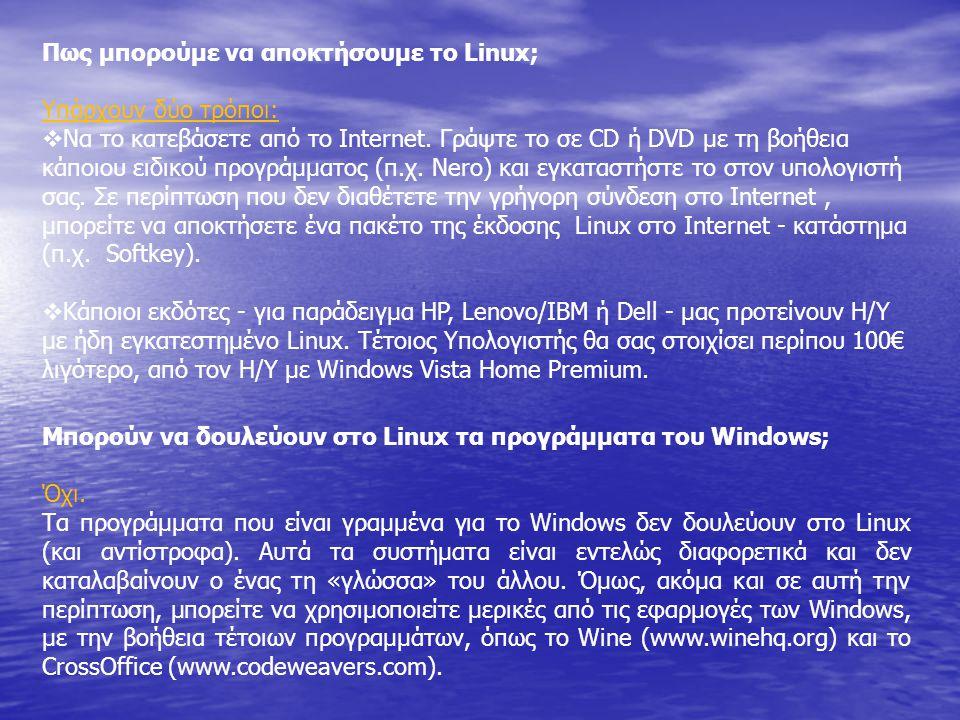 Πως μπορούμε να αποκτήσουμε το Linux;