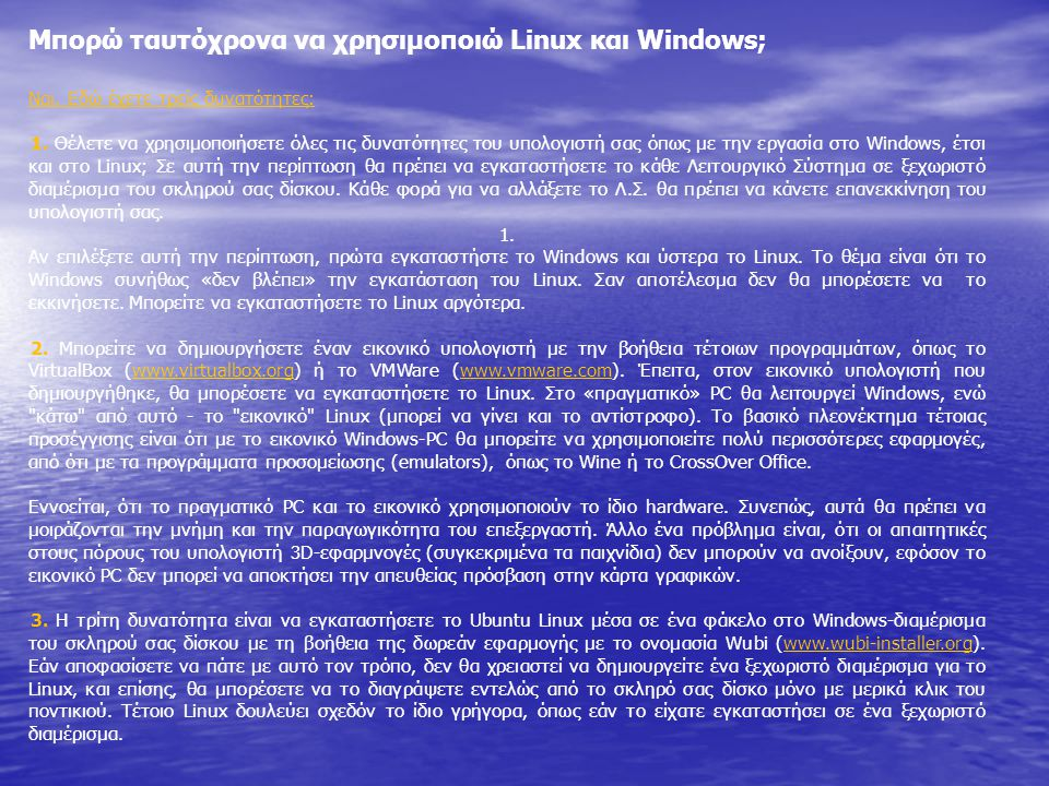 Μπορώ ταυτόχρονα να χρησιμοποιώ Linux και Windows;