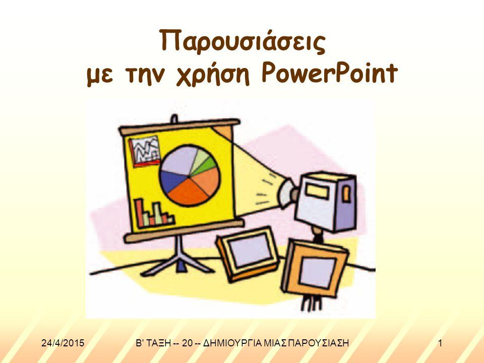 Παρουσιάσεις με την χρήση PowerPoint