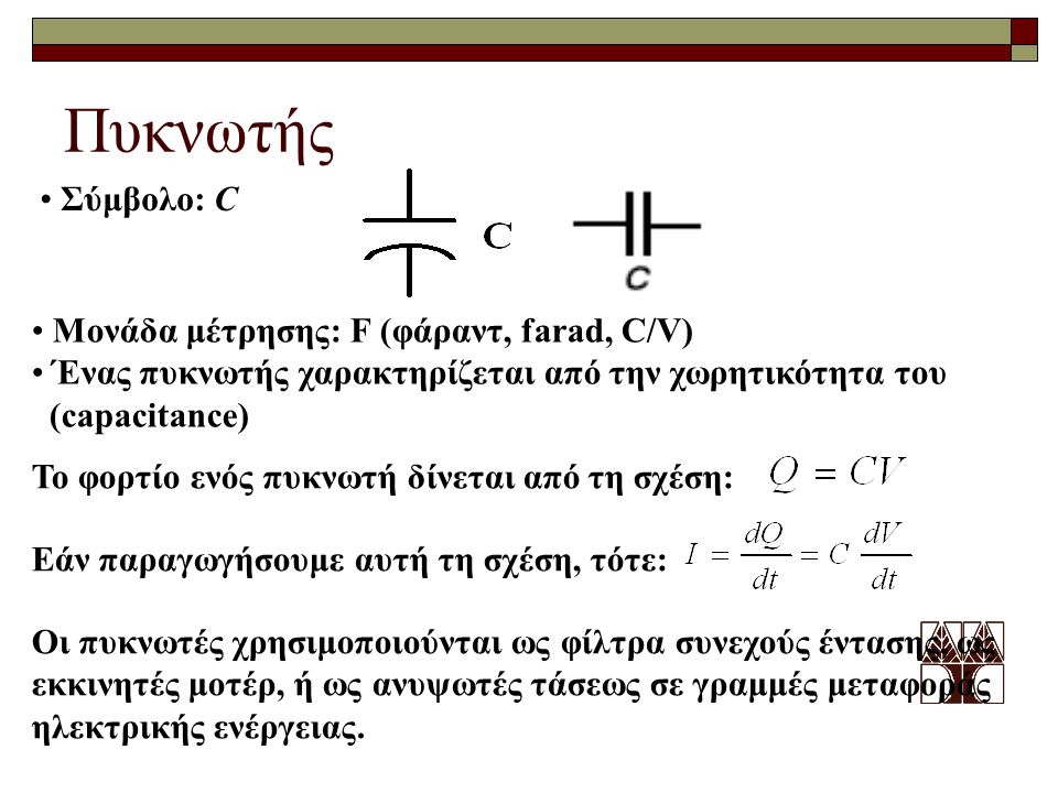 Πυκνωτής Σύμβολο: C Μονάδα μέτρησης: F (φάραντ, farad, C/V)