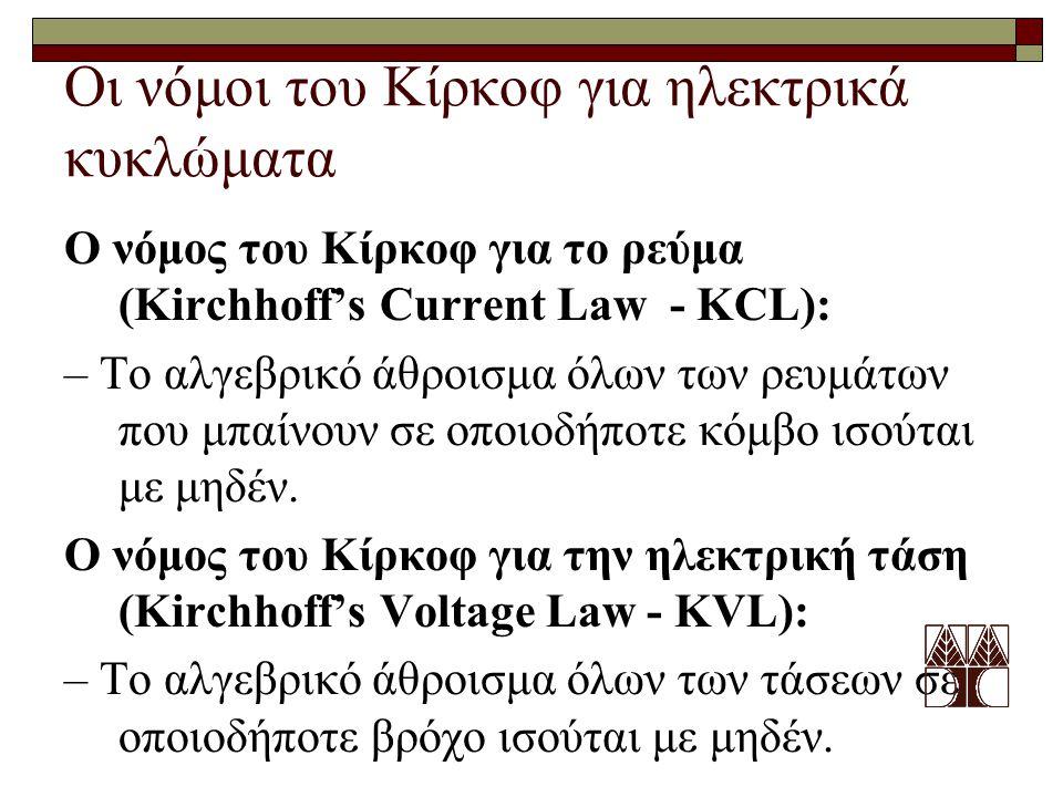Οι νόμοι του Κίρκοφ για ηλεκτρικά κυκλώματα