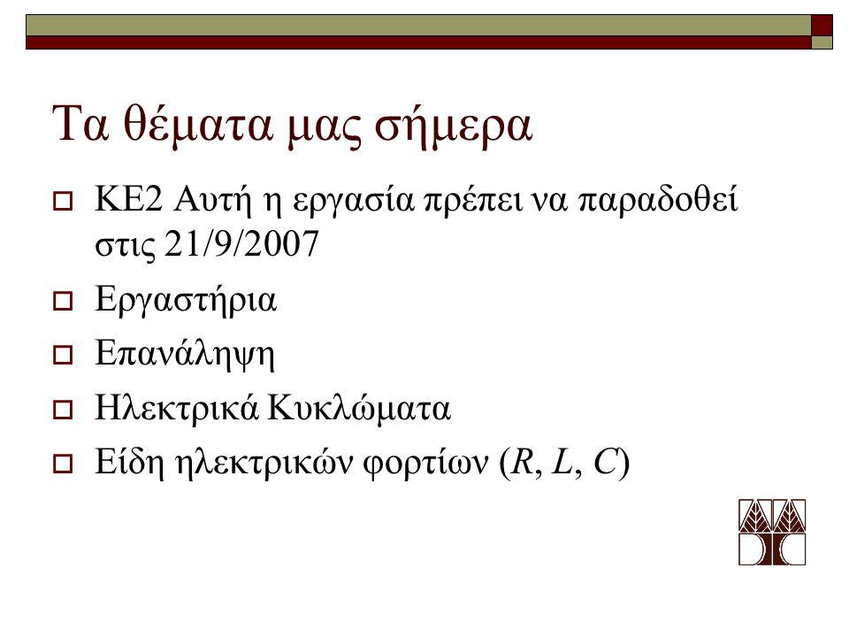 Τα θέματα μας σήμερα ΚΕ2 Αυτή η εργασία πρέπει να παραδοθεί στις 21/9/2007. Εργαστήρια. Επανάληψη.