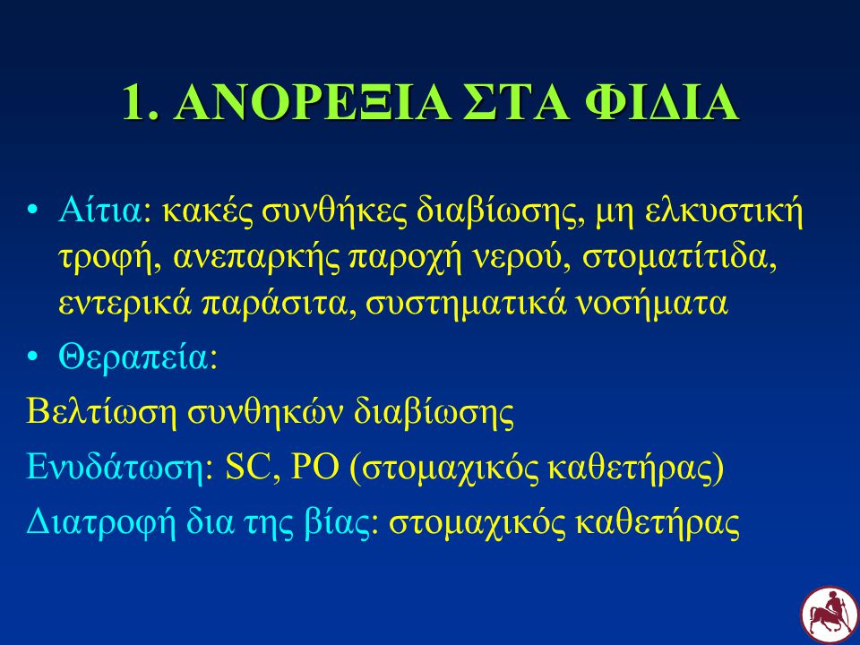 1. ΑΝΟΡΕΞΙΑ ΣΤΑ ΦΙΔΙΑ