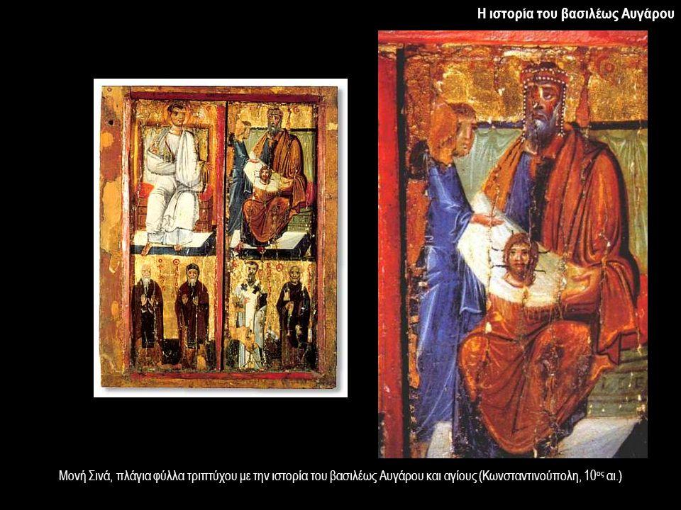 Η ιστορία του βασιλέως Αυγάρου