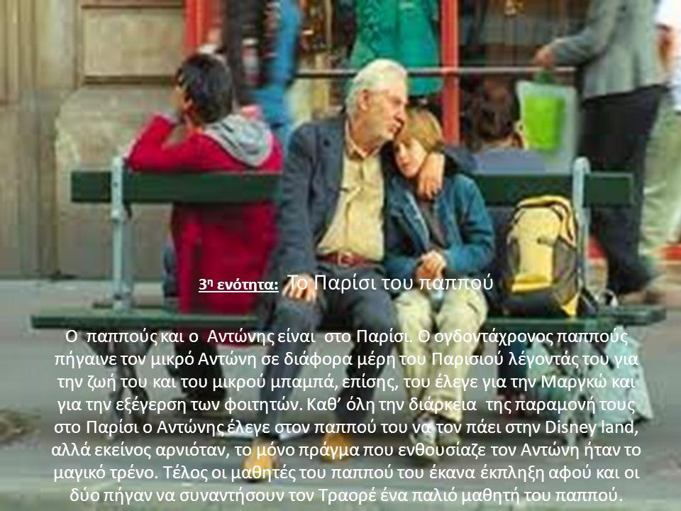 3η ενότητα: Το Παρίσι του παππού