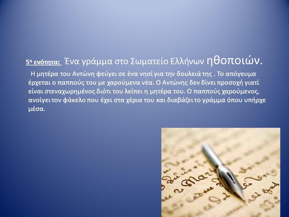 5η ενότητα: Ένα γράμμα στο Σωματείο Ελλήνων ηθοποιών