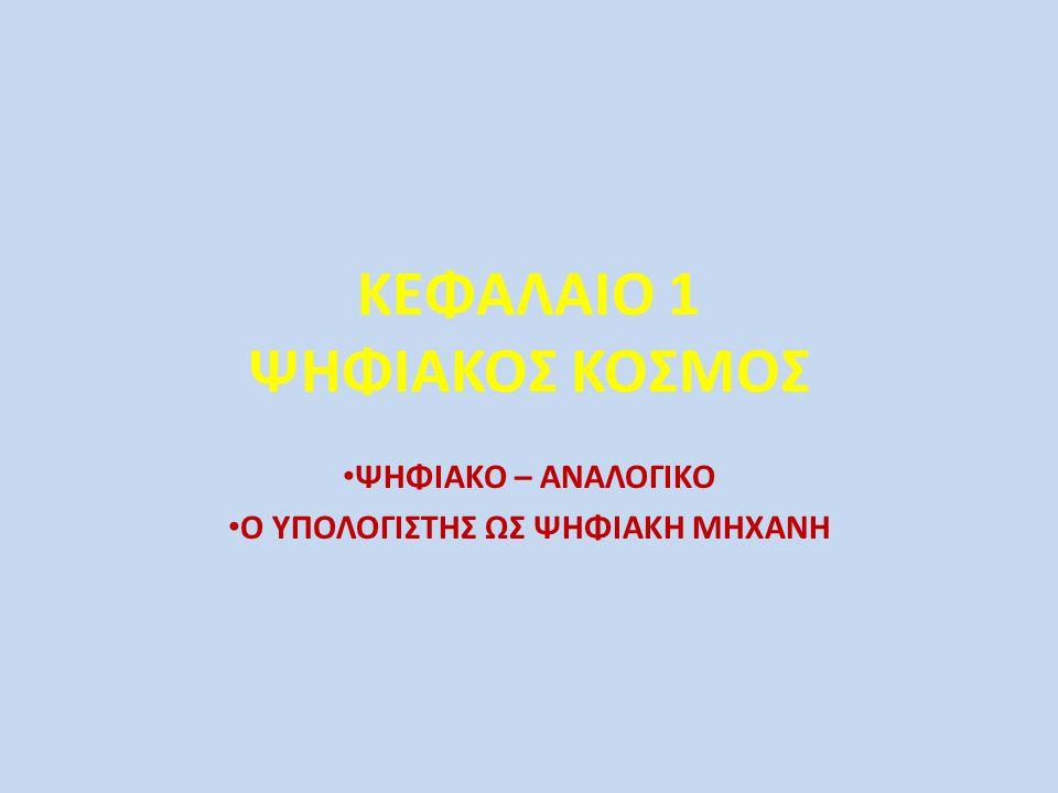 ΚΕΦΑΛΑΙΟ 1 ΨΗΦΙΑΚΟΣ ΚΟΣΜΟΣ