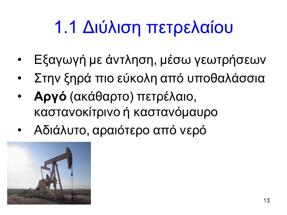 1.1 Διύλιση πετρελαίου Εξαγωγή με άντληση, μέσω γεωτρήσεων