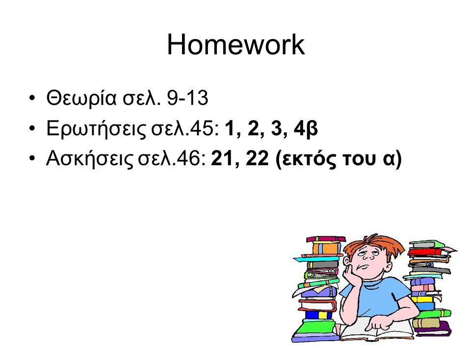 Homework Θεωρία σελ. 9-13 Ερωτήσεις σελ.45: 1, 2, 3, 4β
