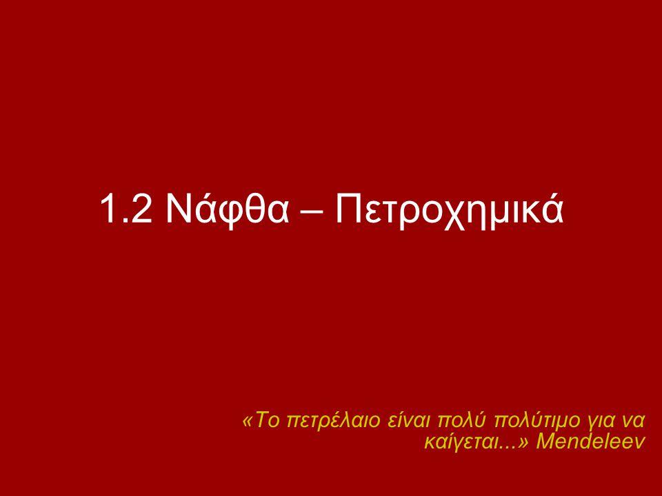 «Το πετρέλαιο είναι πολύ πολύτιμο για να καίγεται...» Mendeleev