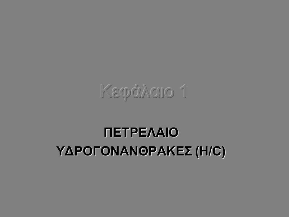 ΠΕΤΡΕΛΑΙΟ ΥΔΡΟΓΟΝΑΝΘΡΑΚΕΣ (Η/C)