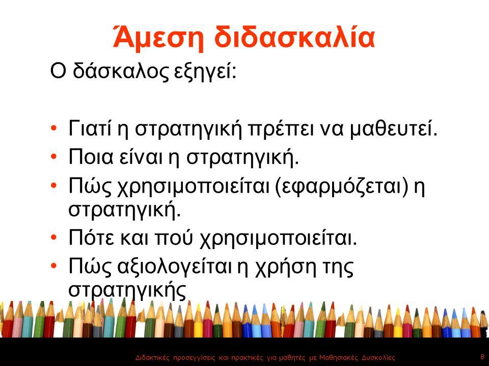 Άμεση διδασκαλία Ο δάσκαλος εξηγεί: