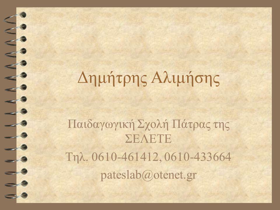 Παιδαγωγική Σχολή Πάτρας της ΣΕΛΕΤΕ
