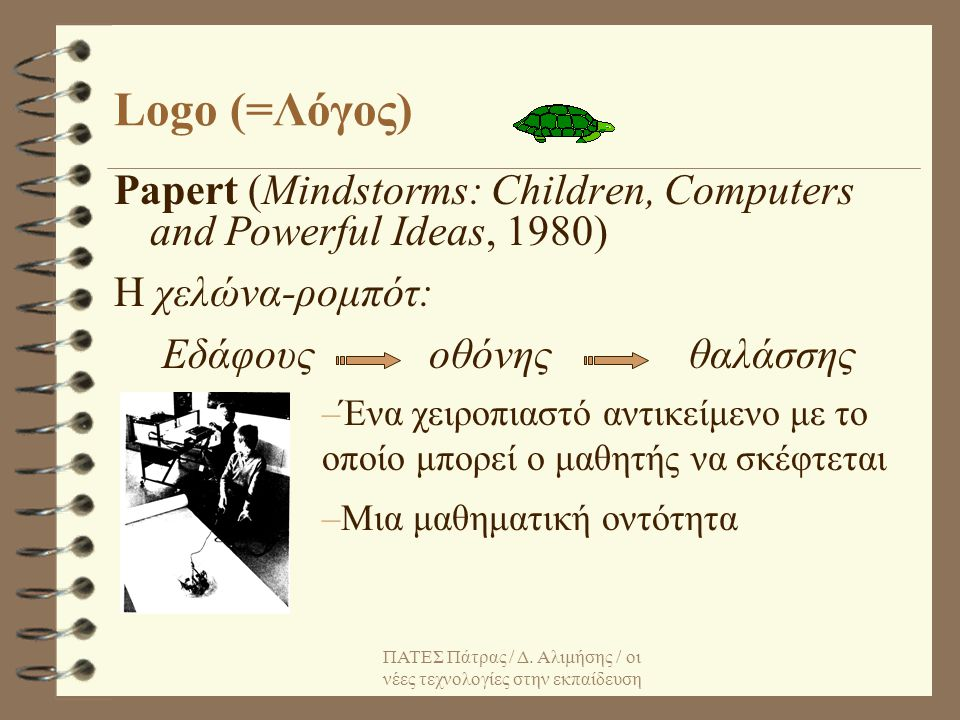 ΠΑΤΕΣ Πάτρας / Δ. Αλιμήσης / οι νέες τεχνολογίες στην εκπαίδευση