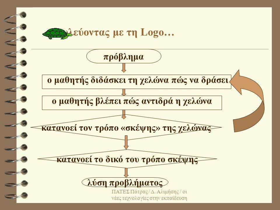 δουλεύοντας με τη Logo…