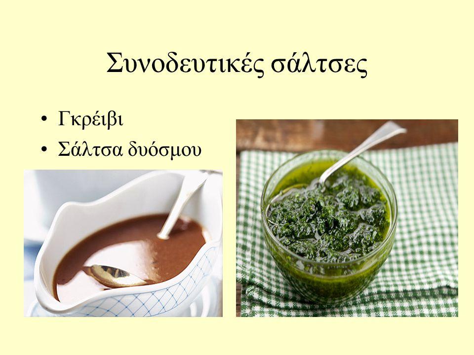 Συνοδευτικές σάλτσες Γκρέιβι Σάλτσα δυόσμου