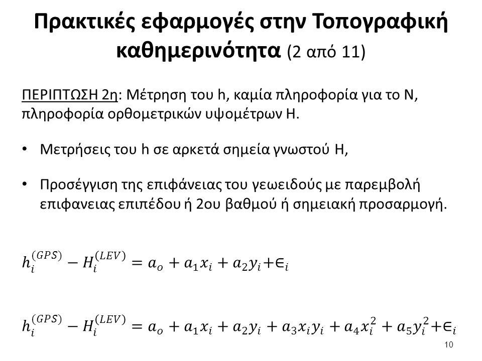 Πρακτικές εφαρμογές στην Τοπογραφική καθημερινότητα (3 από 11)