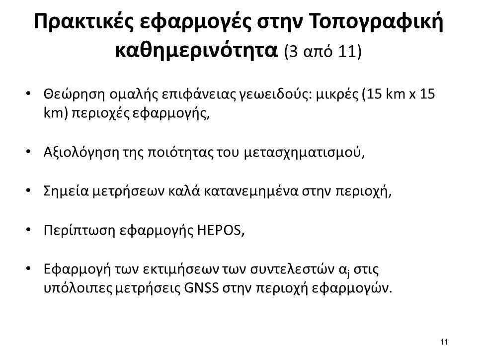 Πρακτικές εφαρμογές στην Τοπογραφική καθημερινότητα (4 από 11)