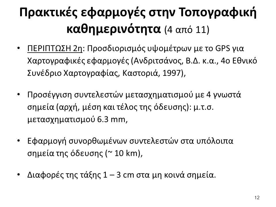 Πρακτικές εφαρμογές στην Τοπογραφική καθημερινότητα (5 από 11)