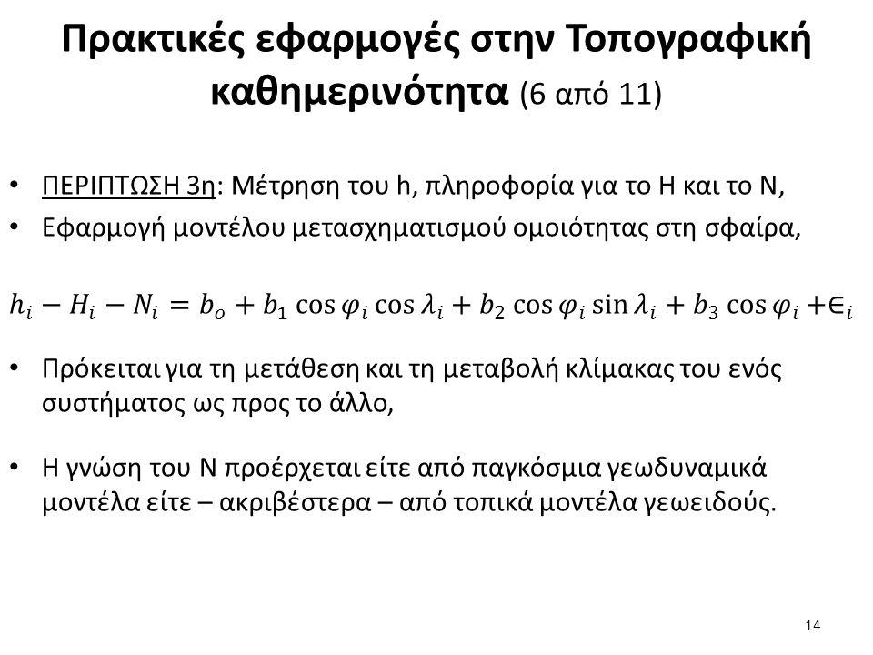 Πρακτικές εφαρμογές στην Τοπογραφική καθημερινότητα (7 από 11)