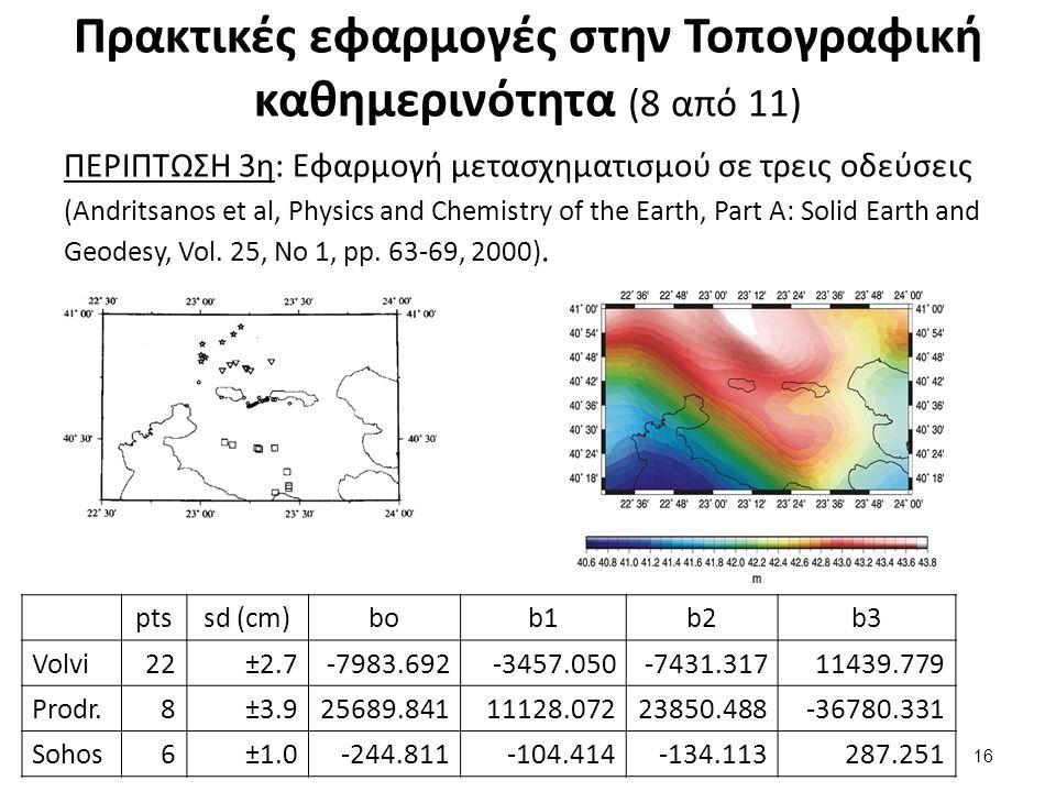 Πρακτικές εφαρμογές στην Τοπογραφική καθημερινότητα (9 από 11)