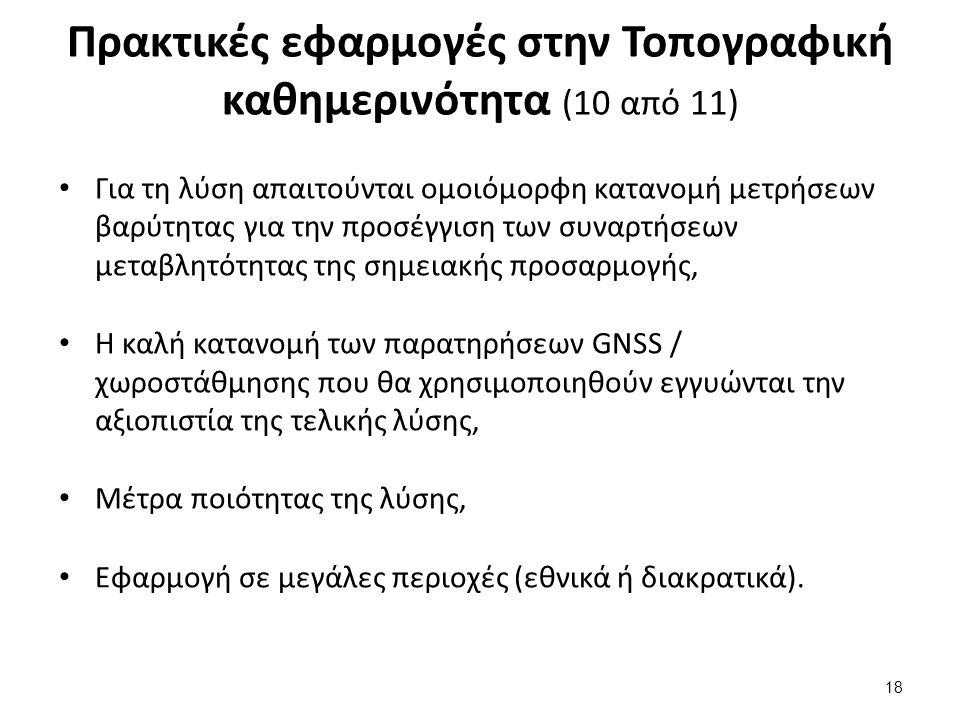 Πρακτικές εφαρμογές στην Τοπογραφική καθημερινότητα (11 από 11)