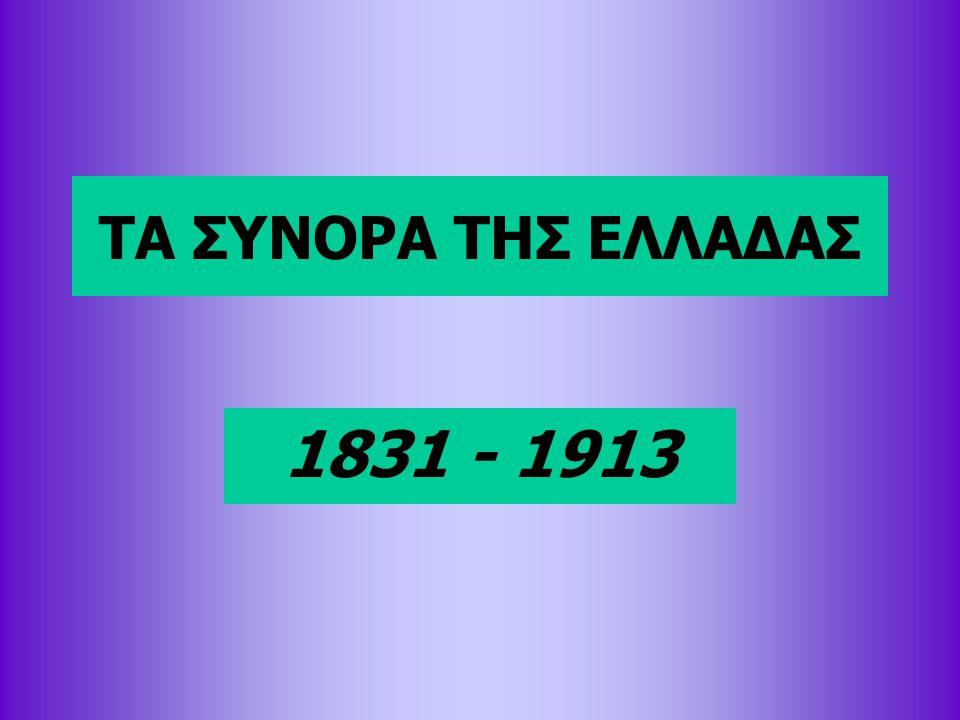 ΤΑ ΣΥΝΟΡΑ ΤΗΣ ΕΛΛΑΔΑΣ 1831 - 1913