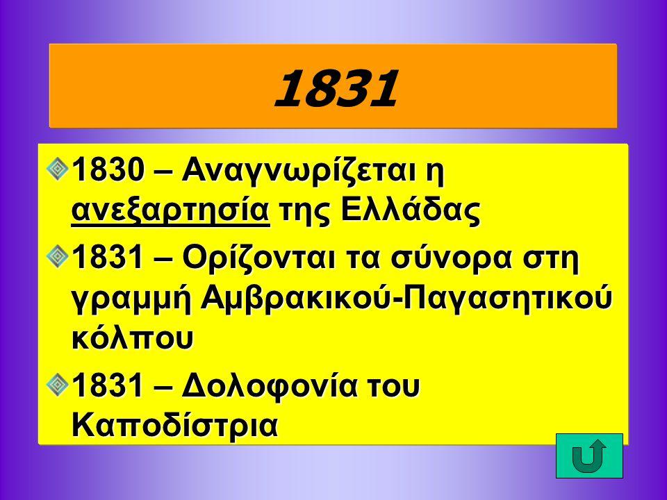 1831 1830 – Αναγνωρίζεται η ανεξαρτησία της Ελλάδας