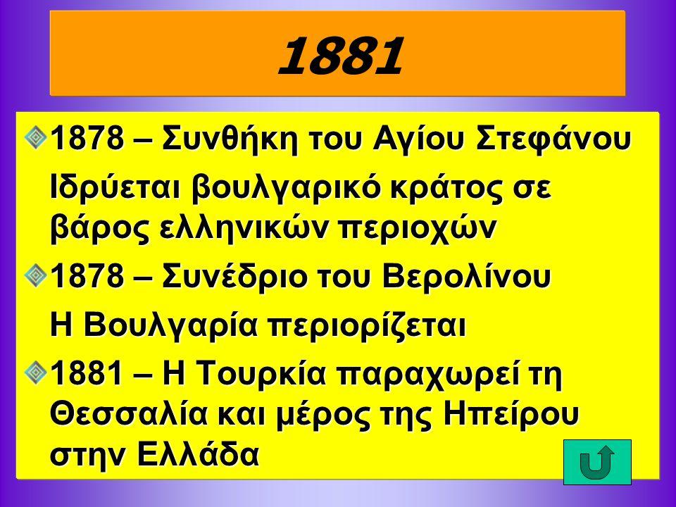 1881 1878 – Συνθήκη του Αγίου Στεφάνου