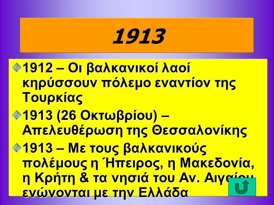 1913 1912 – Οι βαλκανικοί λαοί κηρύσσουν πόλεμο εναντίον της Τουρκίας