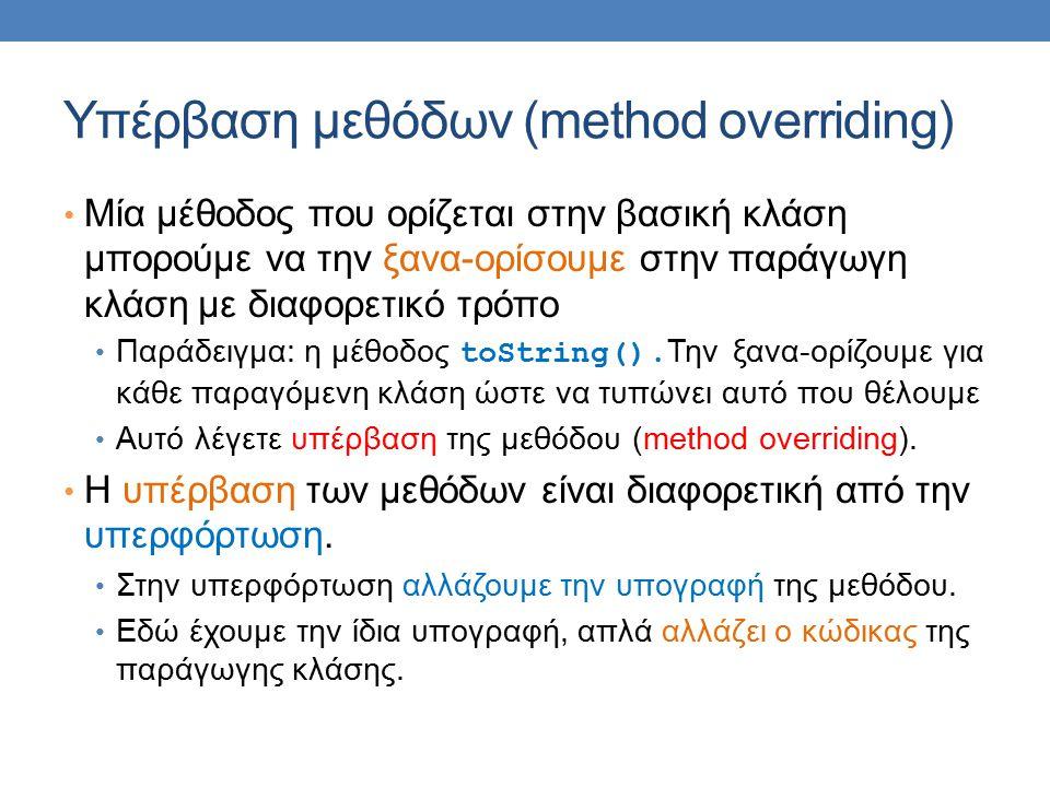 Υπέρβαση μεθόδων (method overriding)