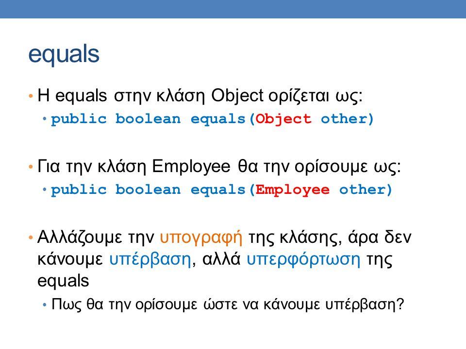 equals H equals στην κλάση Object ορίζεται ως: