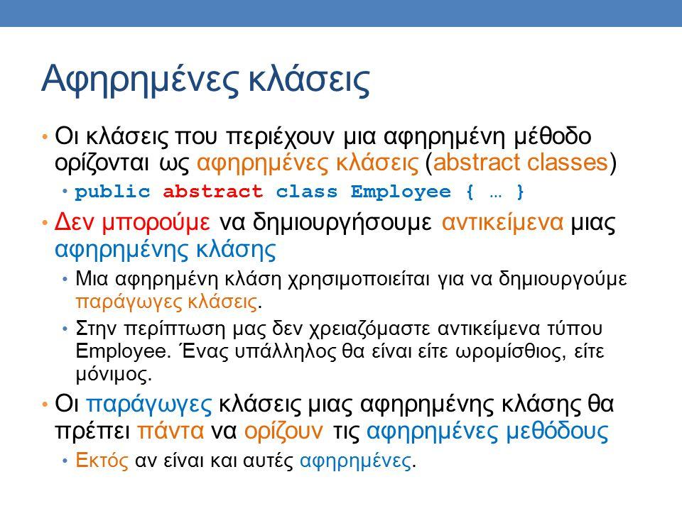 Αφηρημένες κλάσεις Οι κλάσεις που περιέχουν μια αφηρημένη μέθοδο ορίζονται ως αφηρημένες κλάσεις (abstract classes)