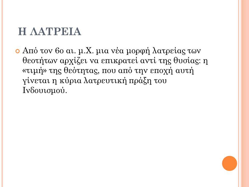 Η ΛΑΤΡΕΙΑ