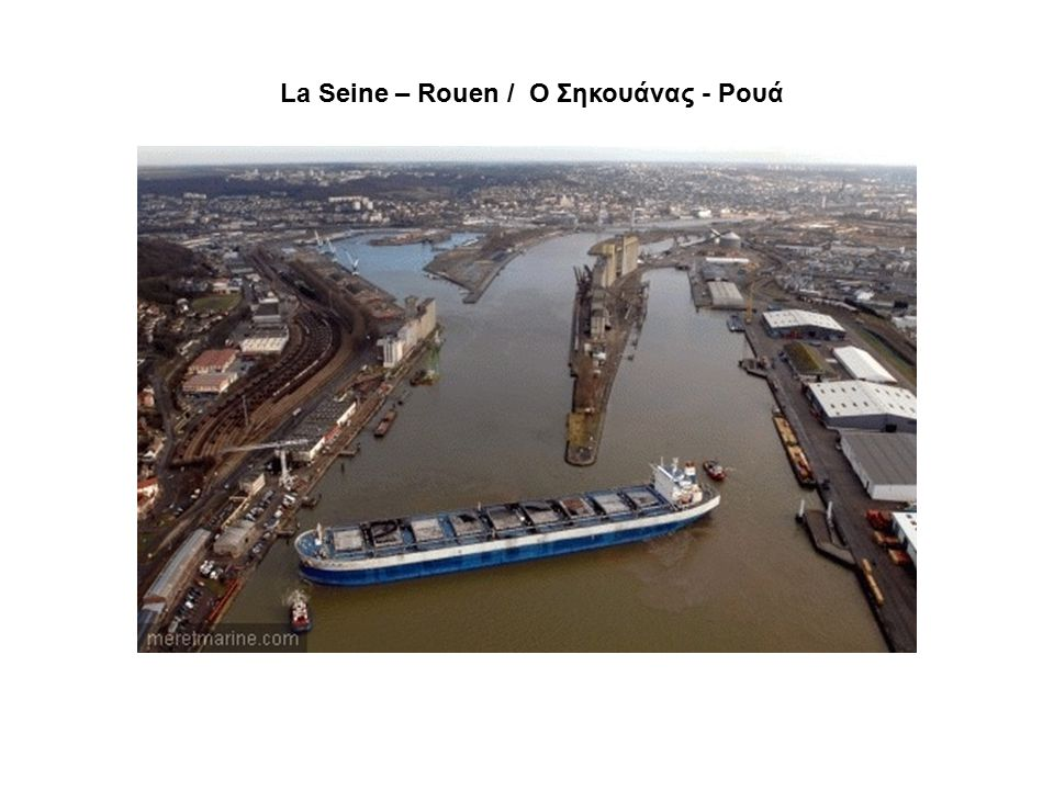 La Seine – Rouen / Ο Σηκουάνας - Ρουά