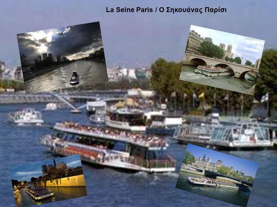 La Seine Paris / Ο Σηκουάνας Παρίσι