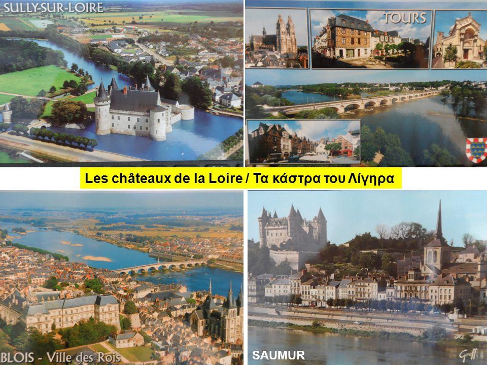Les châteaux de la Loire / Τα κάστρα του Λίγηρα