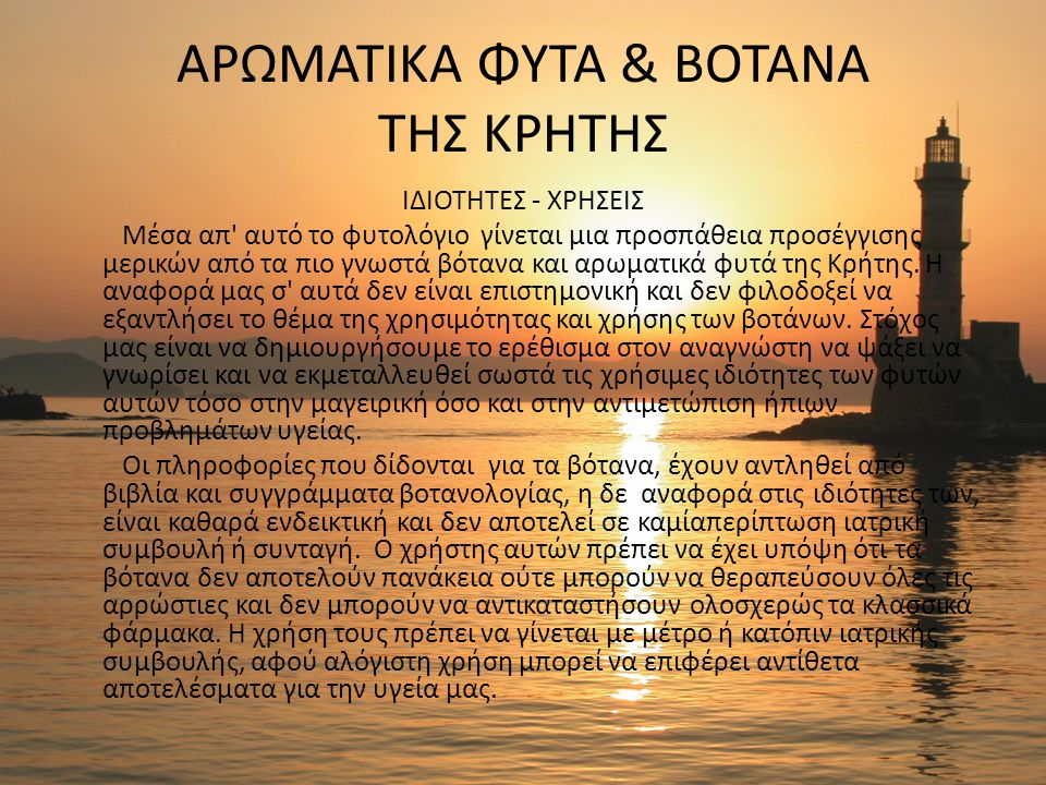ΑΡΩΜΑΤΙΚΑ ΦΥΤΑ & ΒΟΤΑΝΑ ΤΗΣ ΚΡΗΤΗΣ