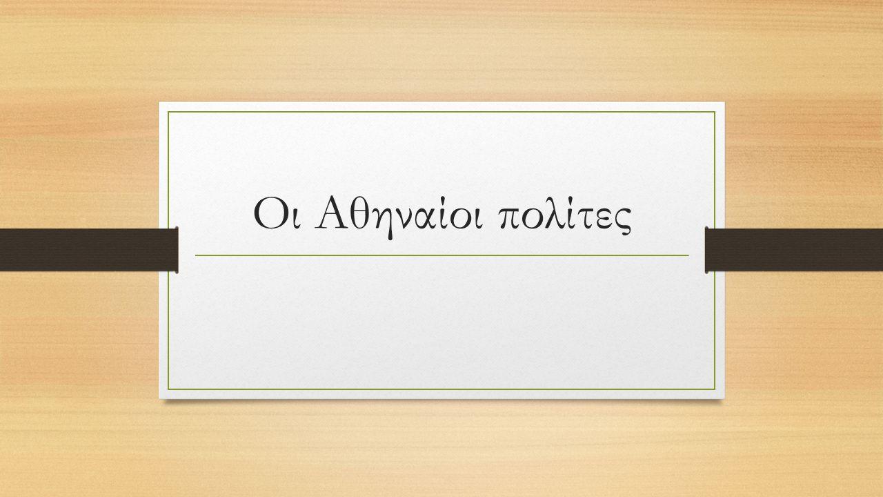 Οι Αθηναίοι πολίτες