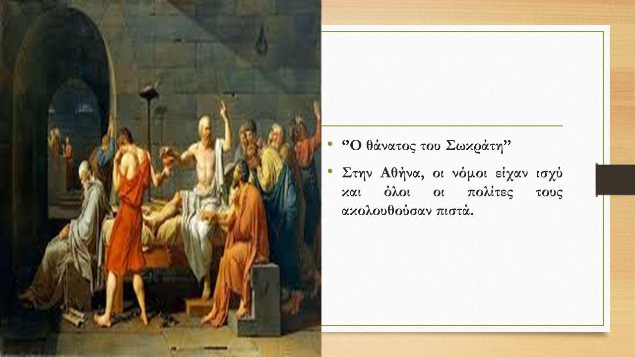 ''Ο θάνατος του Σωκράτη''