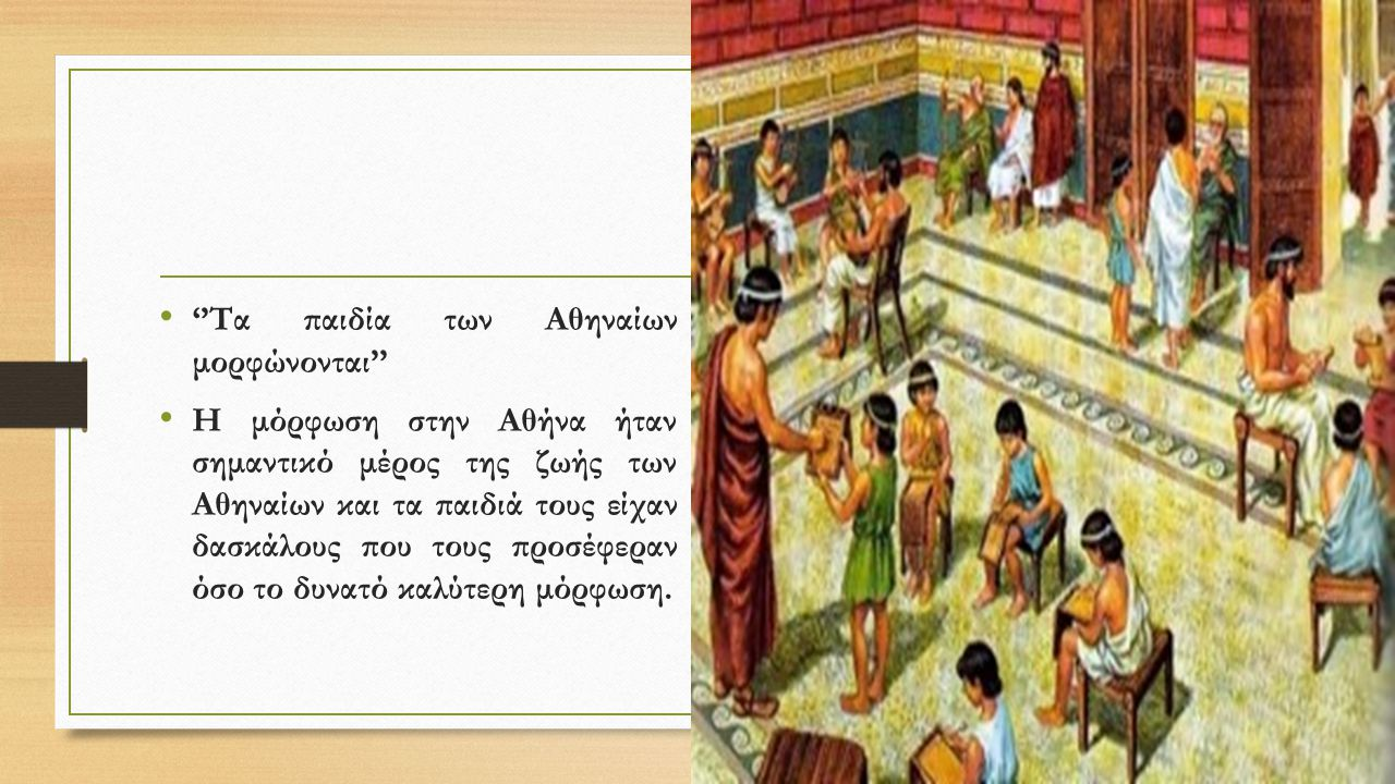 ''Τα παιδία των Αθηναίων μορφώνονται''