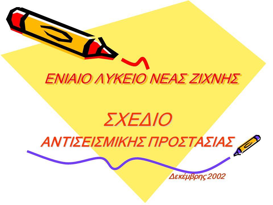 ΕΝΙΑΙΟ ΛΥΚΕΙΟ ΝΕΑΣ ΖΙΧΝΗΣ
