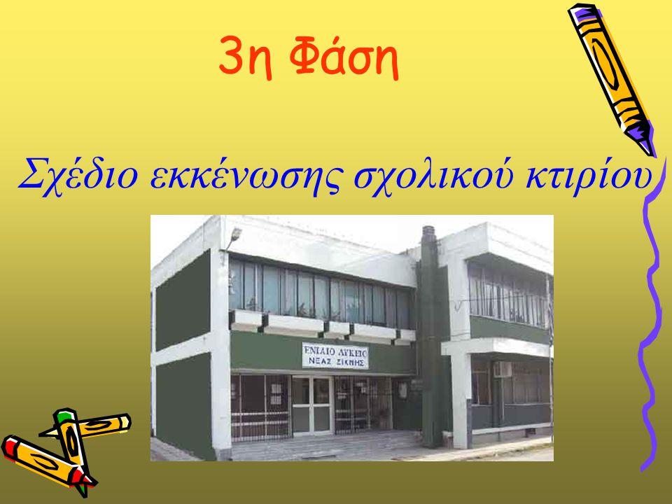 Σχέδιο εκκένωσης σχολικού κτιρίου