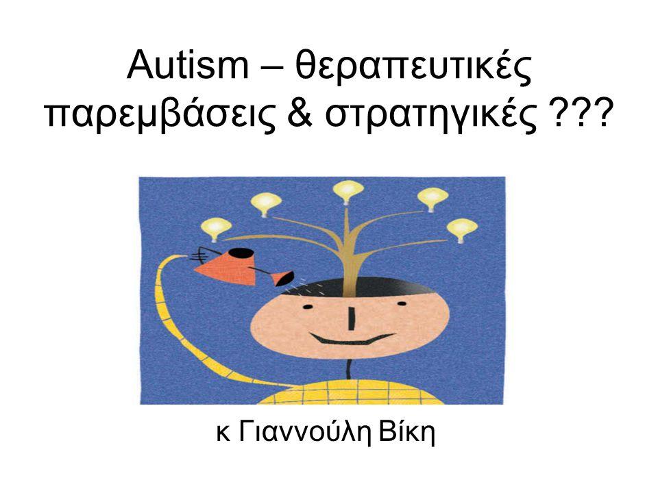 Autism – θεραπευτικές παρεμβάσεις & στρατηγικές