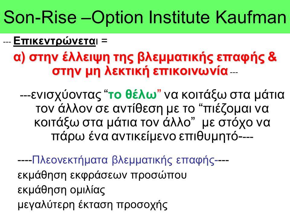 Son-Rise –Option Ιnstitute Kaufman