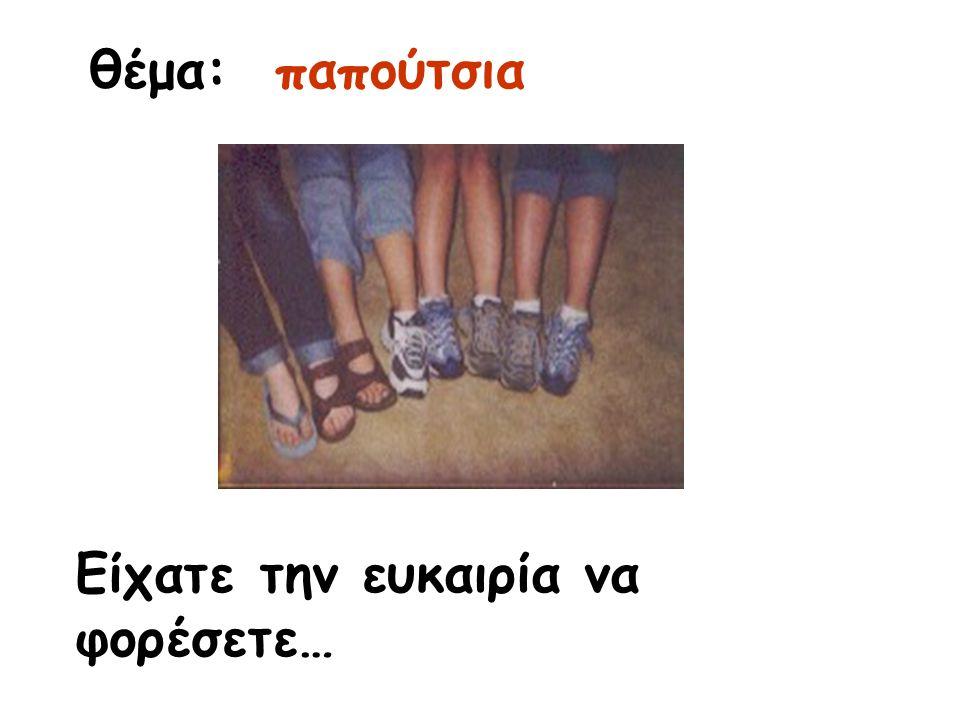 θέμα: παπούτσια Είχατε την ευκαιρία να φορέσετε…