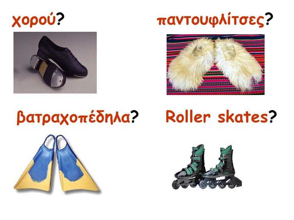 χορού παντουφλίτσες βατραχοπέδηλα Roller skates