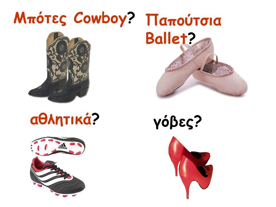 Μπότες Cowboy Παπούτσια Ballet αθλητικά γόβες