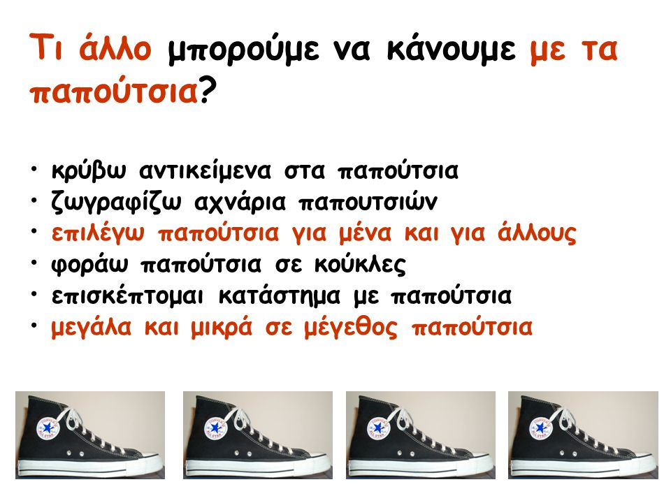 Τι άλλο μπορούμε να κάνουμε με τα παπούτσια